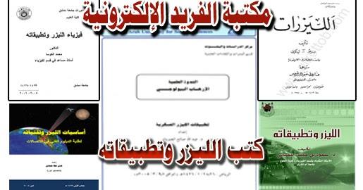 تحميل كتاب علم الأحياء بكالوريا سوريا pdf