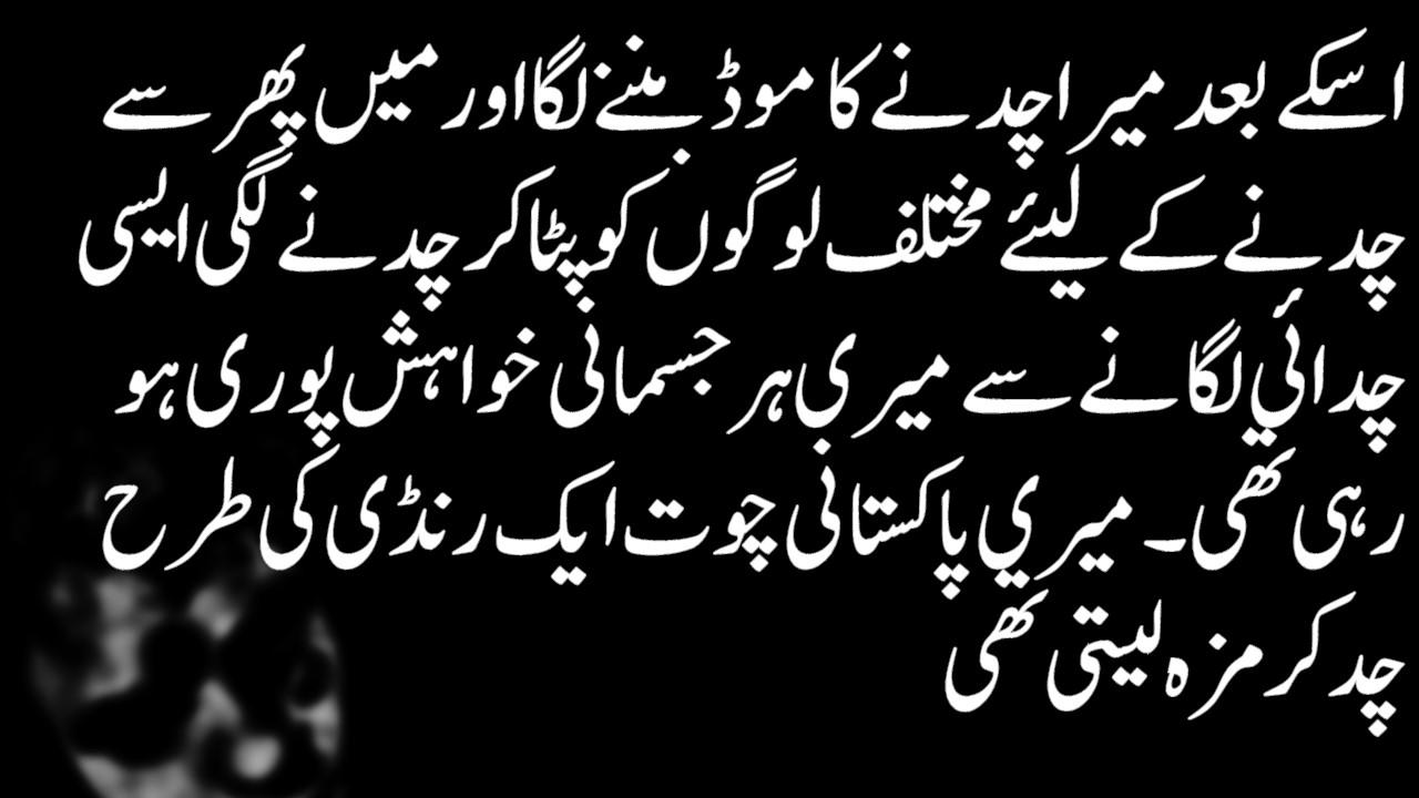 Amazing Noveles Urdu Sexy Story-2059