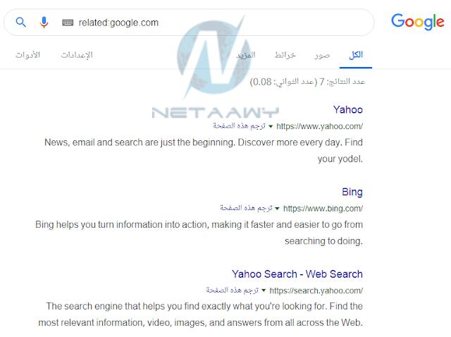 البحث-عن-مواقع-مشابهة-على-جوجل