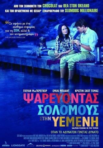 Salmon Fishing in the Yemen (2011) ταινιες online seires xrysoi greek subs