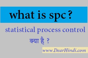 spc posters statistical process control training in hindi,pdf,example,documents,biginners,problem,file spc pdf,