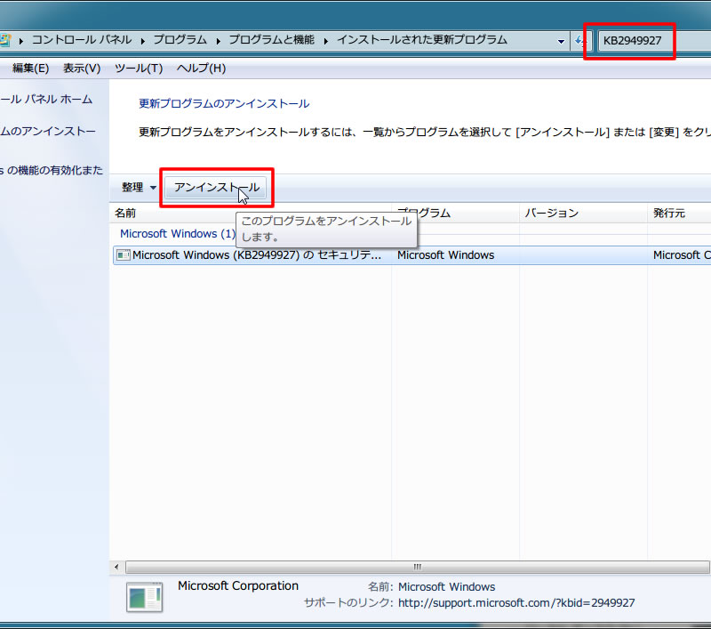 【Windows 7】更新プログラムのアンインストール 3