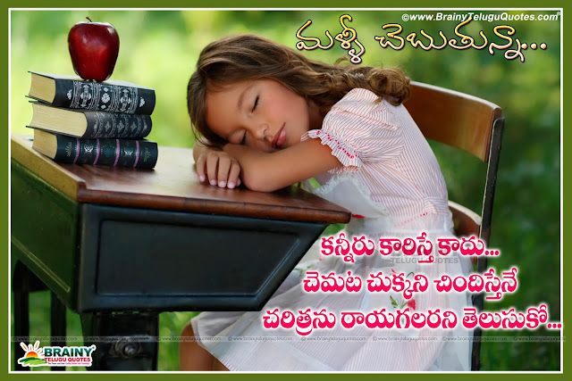Here is the inspirational life quotes in telugu, Best telugu life Quotes, Best life quotes in telugu, Beautiful Telugu quotes with nice thoughts, Inspiring telugu quotations, Bes telugu quotations for face book, whatsapp, tumblr and google plus, Top famous quotes about life, Life happy and sad quotes, How to avoid sorrows and how to invite happy, Awesome Life Quotes for positive and feel good inspirations telugu quotes with beautiful images.best quotes about self respect, Best telugu self respect quotes, Inspiring quotes about self respect, Best inspirational Quotes about self respect, Top famous quotes about self respect, Online trending latest self respect quotes for face book whatsapp tumblr and google plus, Telugu inspirational self respect and attitude change quotes with images.