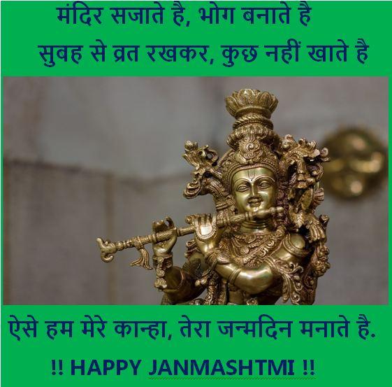janmashtmi images download, janmashtmi images collection