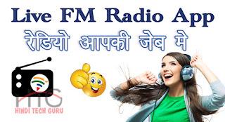 Live FM Radio App Download Karne ki Jankari