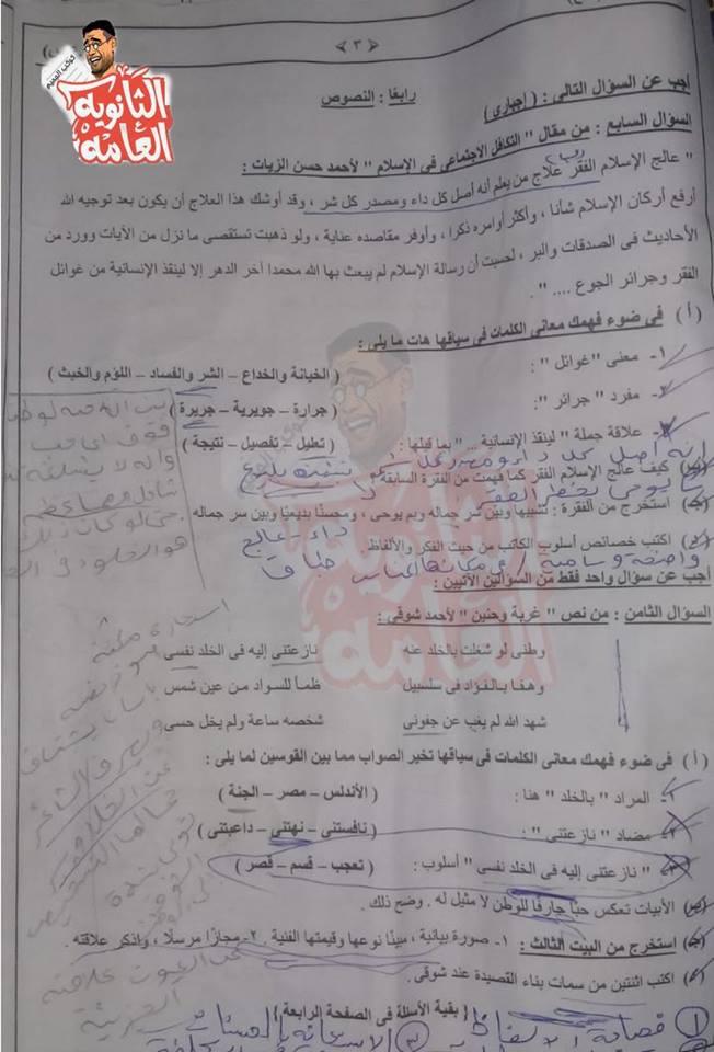 تجميع كل امتحانات السودان للصف الثالث الثانوي 2019 %25D8%25B9%25D8%25B1%25D8%25A8%25D9%258A3