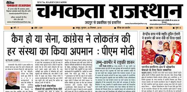 दैनिक चमकता राजस्थान 20 दिसंबर 2018 ई न्यूज़ पेपर