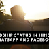 Friendship Status in Hindi for WhatsApp and Facebook