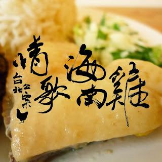 情歌海南雞