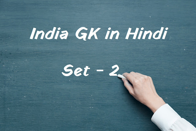 India GK Quiz Set - 2 | Most important GK Questions in Hindi for All Exams