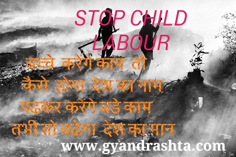 Quote On Child Labour In Hindi Archidev