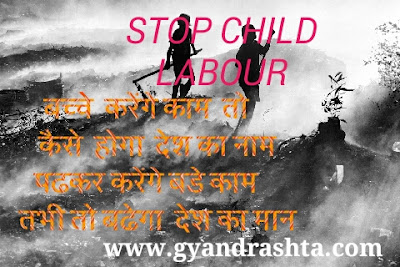 child labour quotes