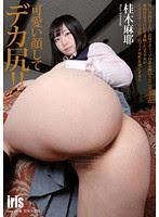 (Re-upload) MKZ-022 可愛い顔してデカ尻!! 桂