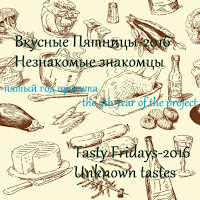 http://smilylana.blogspot.com.by/2016/03/tasty-fridays-march.html