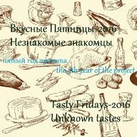 http://smilylana.blogspot.com.by/2016/03/tasty-fridays-march.html