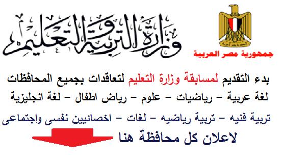 """مسابقة وزارة التربية والتعليم لتعاقدات المعلمين بالمحافظات """" لغة عربية وانجليزية وعلوم ورياضيات ومعلم فصل ولغات واخصائيين """" والتقديم بدءا من 7 فبراير هناااا"""