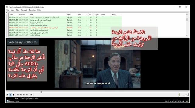 اختصارات لتعديل توقيت ترجمة الأفلام