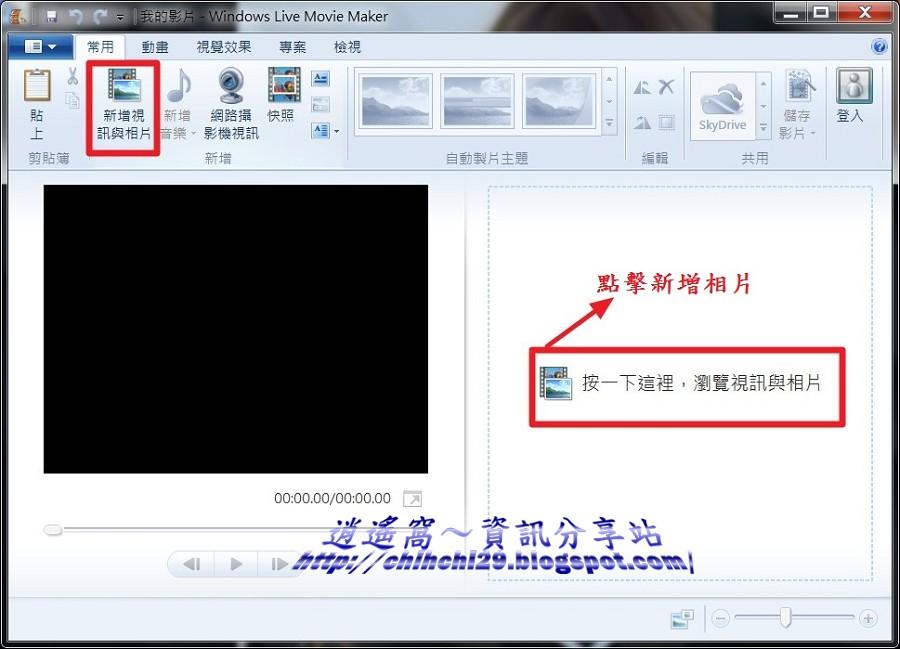 Windows Movie Maker 簡單將照片製作成影片(免費/繁體中文) - 逍遙の窩