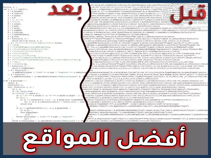 5 مواقع فك تشفير أكواد JavaScript أونلاين