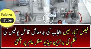 Punjab police torture video