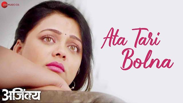 Ata Tari Bolna Lyrics - Ajinkya | Swapnil Bandodkar