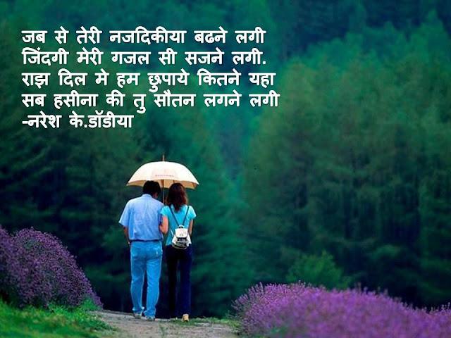जब से तेरी नजदिकीया बढने लगी Hindi Muktak By Naresh K. Dodia