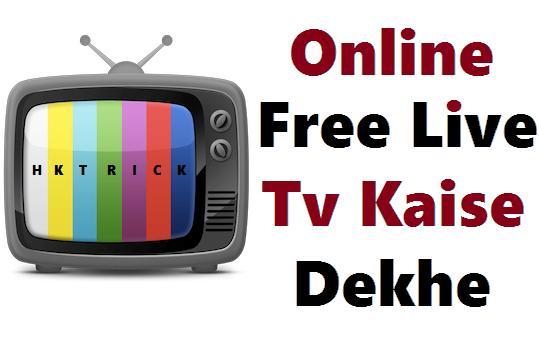 Pc Me Online Free Live Tv Kaise Dekhe