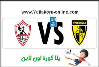 مشاهدة مباراة الزمالك ووادي دجلة بث مباشر بتاريخ 14-02-2016 الدوري المصري
