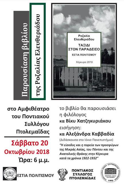 Παρουσίαση του βιβλίου «Ταξίδι στον Παράδεισο» στον Ποντιακό Σύλλογο Πτολεμαΐδας