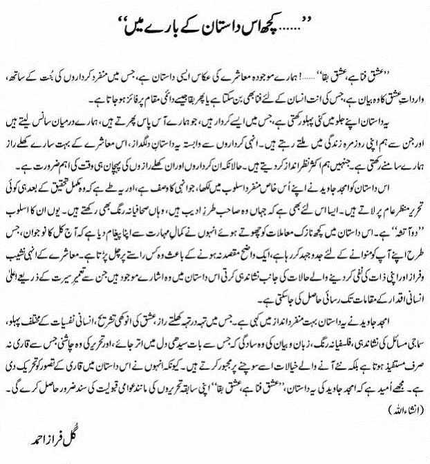 Amjad Javed Book