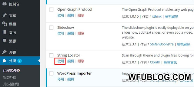 wp-string-locator-install-WORDPRESS 如何快速搜尋(修改) 範本或外掛中的字串﹍String Locator