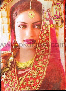Aanchal Digest October 2010 Online Reading