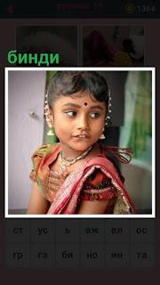 сделано бинди девочке индианке в национальной одежде