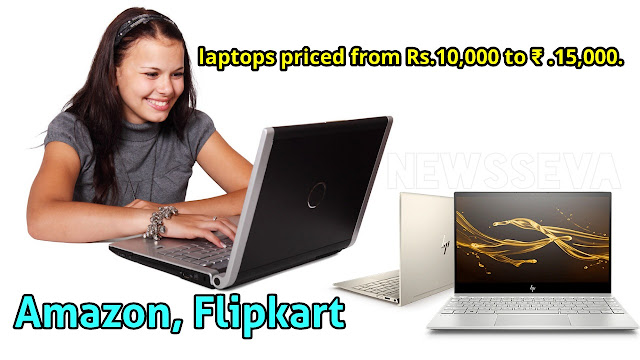Amazon, Flipkart, has a huge discount of 10 types of laptops priced from Rs.10,000 to ₹ .15,000.