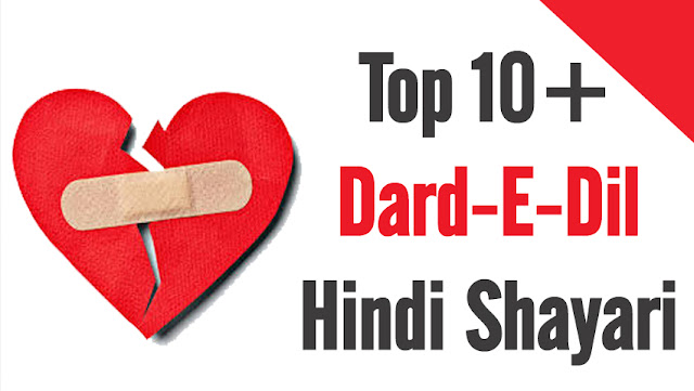 Best 15 Dard-E-Dil Hindi Shayari For Sad Heart