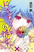 Domestic na Kanojo Cover Vol. 06