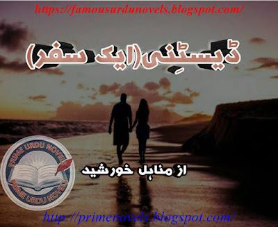 Destiny (Ik safar ) novel online reading by Manahil Khursheed Complete