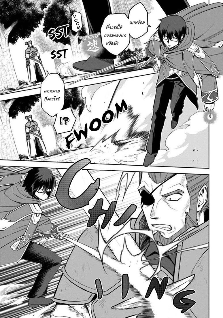 อ่านการ์ตูน Konjiki no Word Master 9 ภาพที่ 10