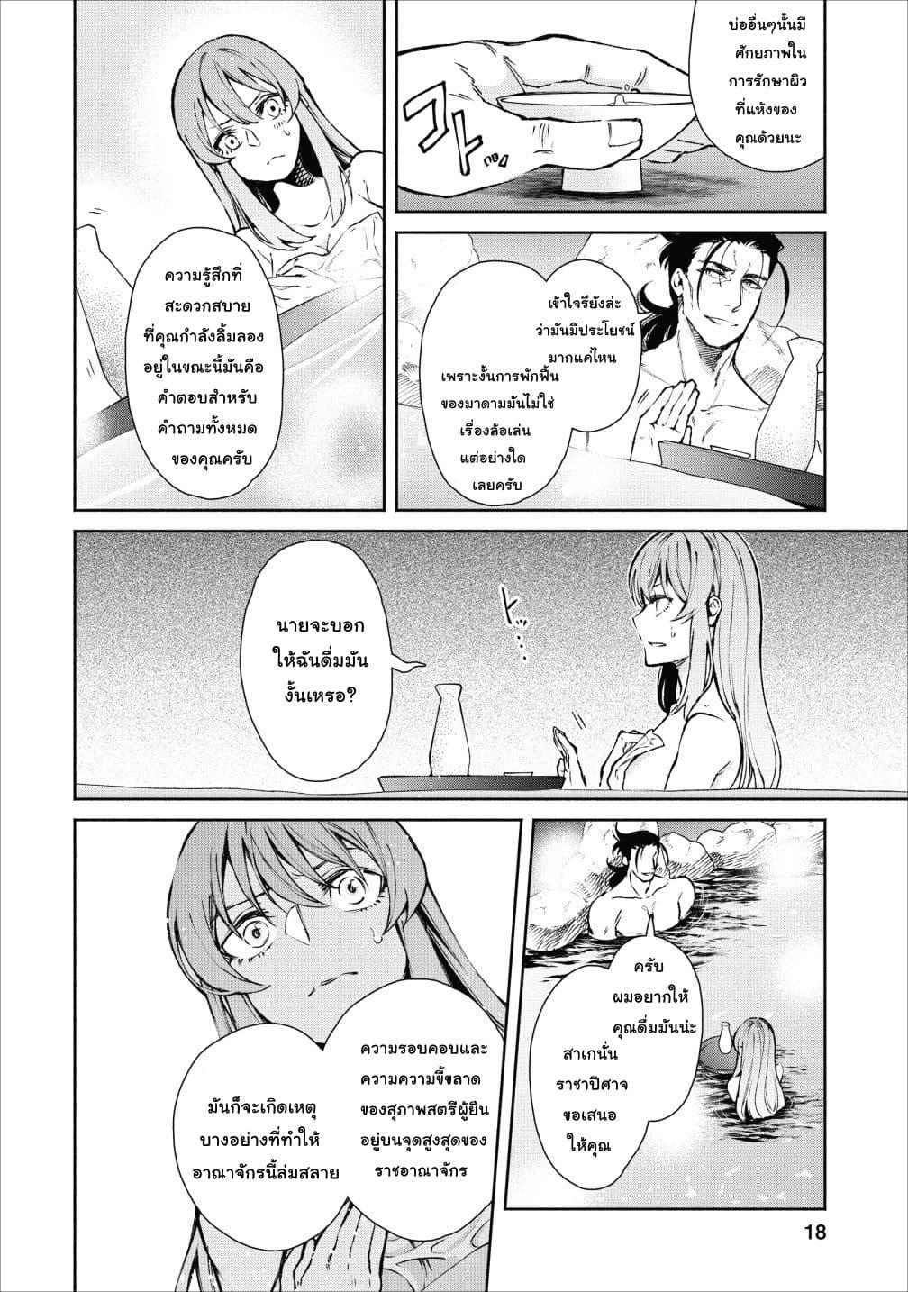 อ่านการ์ตูน Maousama Retry! ตอนที่ 16 หน้าที่ 18
