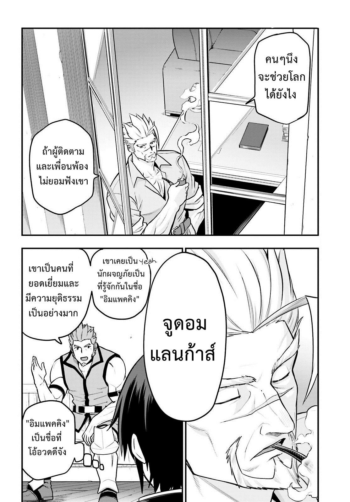อ่านการ์ตูน Konjiki no Word Master 17 ภาพที่ 14