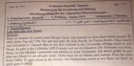 امتحان السودان فى اللغة الالمانية للصف الثالث الثانوى 2019
