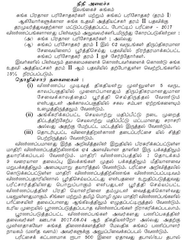 Assistant Superintendent of Customs - Sri Lanka Customs