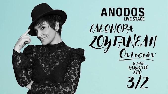 """""""Οντισιόν"""" με την Ελεωνόρα Ζουγανέλη από 3 Φεβρουαρίου στην Άνοδο!"""
