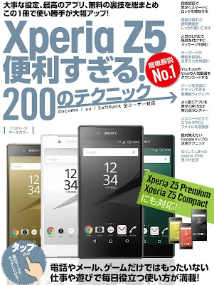 Xperia Z5便利すぎる!200のテクニック raw zip dl