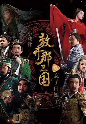 Tam Quốc Diễn Nghĩa Nhí - Star of Tomorrow: Three Kingdoms (2017)