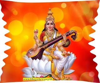 Saraswathi Chalisa