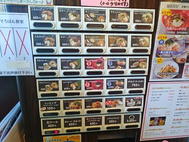 うちな~そば壱蘭の食券機の写真