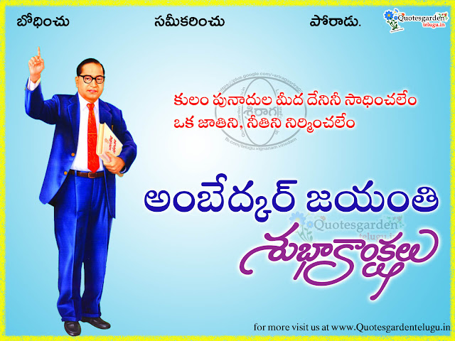 Ambedkar Jayanthi Greetings wishes messages quotations
