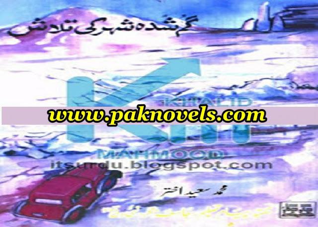 Gumshuda Shehar Ki Talash