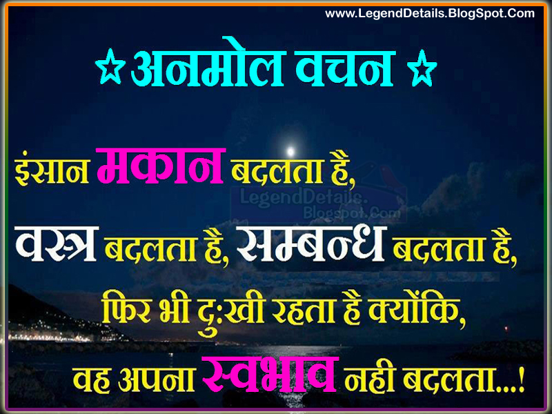 Hindi Inspirational Success quotes on life | Legendary Quotes